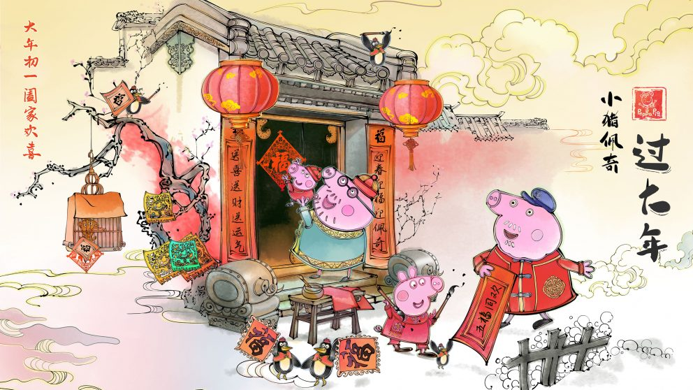 peppa-pig-celebrates-chinese-new-year_movie-poster_20190131-992x558