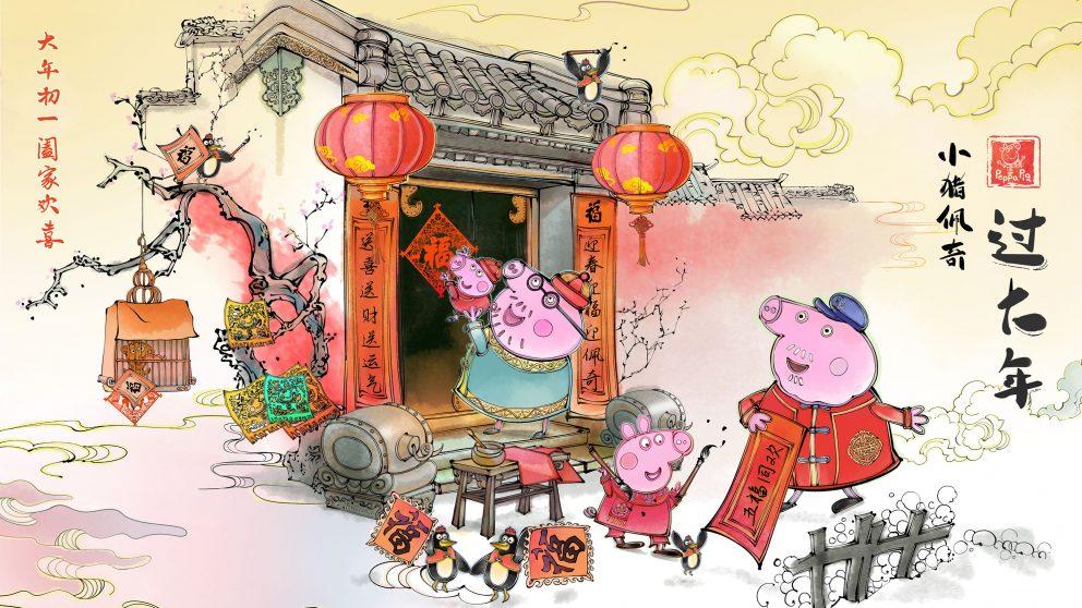 peppa-pig-celebrates-chinese-new-year_movie-poster_20190131-992x558